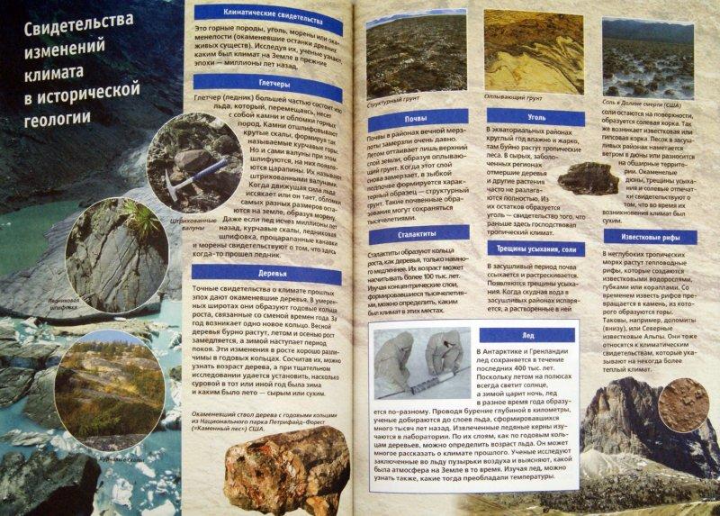 Иллюстрация 1 из 12 для Зачем и почему. Погодные явления - Буггиш, Буггиш   Лабиринт - книги. Источник: Лабиринт