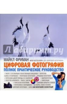 М фриман цифровая фотография практическое руководство