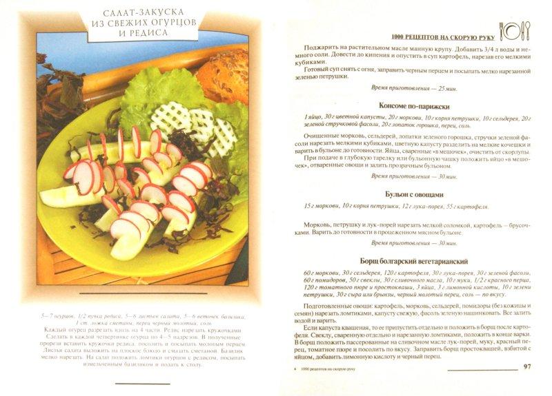 Иллюстрация 1 из 6 для 1000 рецептов на скорую руку - И.А. Михайлова | Лабиринт - книги. Источник: Лабиринт