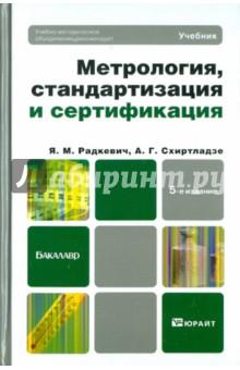Метрология, стандартизация и сертификация. Учебник для бакалавров