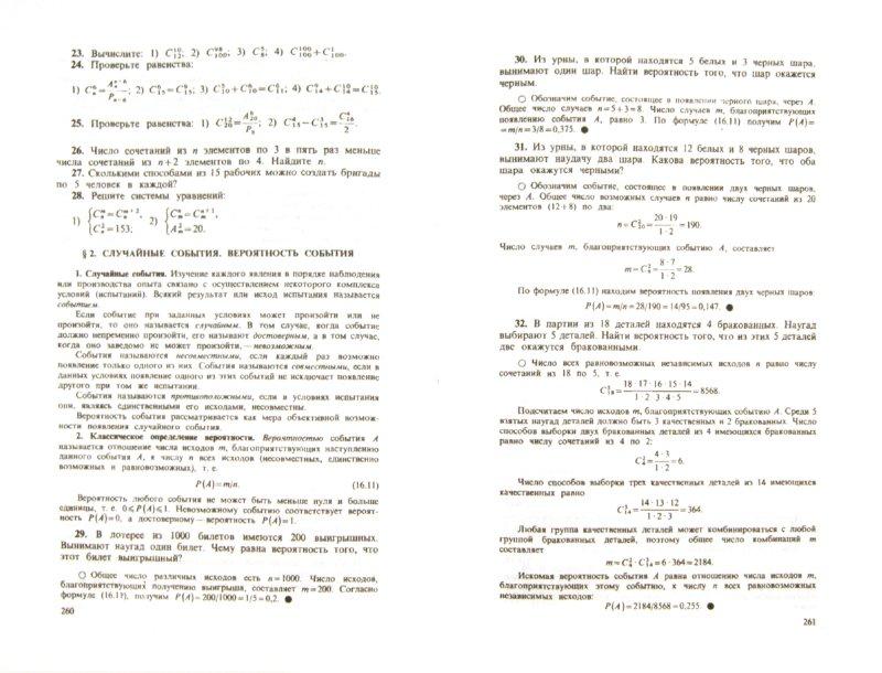 Гдз по математике богомолов 10-11 класс