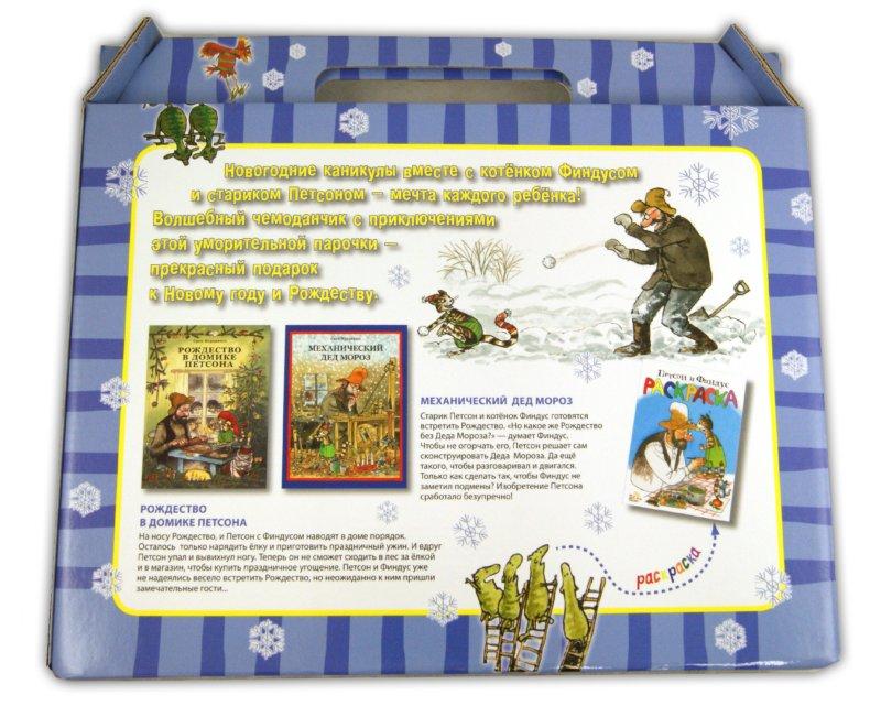 Иллюстрация 1 из 6 для книги новогодний