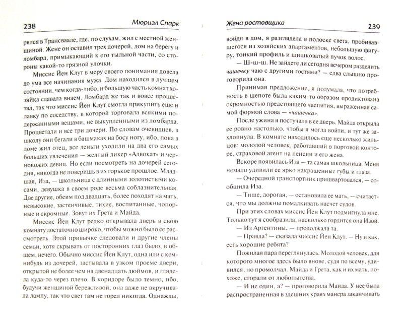 Иллюстрация 1 из 8 для Жемчужная Тень - Мюриэл Спарк | Лабиринт - книги. Источник: Лабиринт