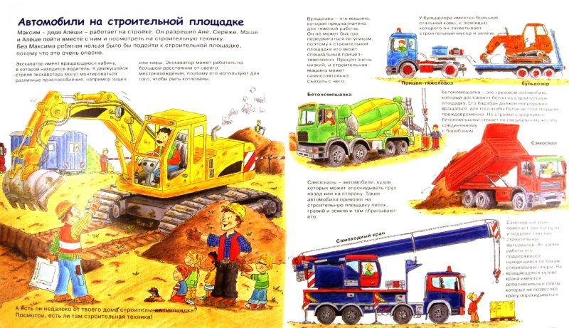 Иллюстрация 1 из 14 для Машины   Лабиринт - книги. Источник: Лабиринт