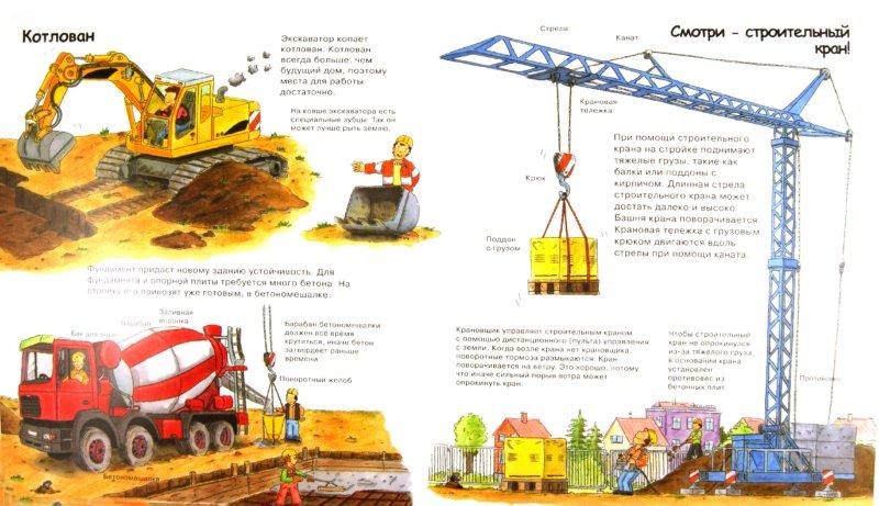 Иллюстрация 1 из 15 для На строительной площадке   Лабиринт - книги. Источник: Лабиринт