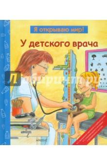 У детского врача