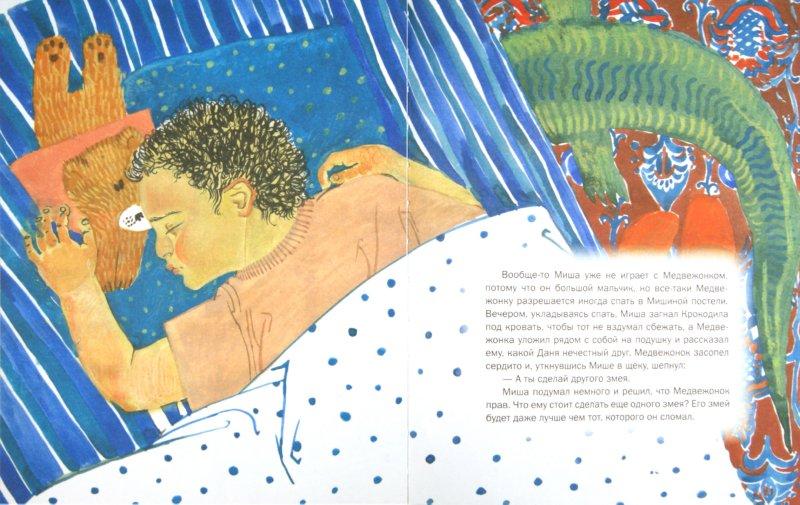 Иллюстрация 1 из 17 для История про Мишу, Даню и бумажного змея - Светлана Шенбрунн | Лабиринт - книги. Источник: Лабиринт