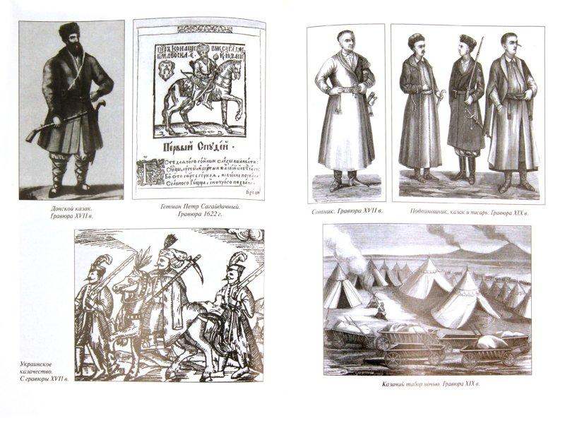 Иллюстрация 1 из 30 для История казачества - Андрей Гордеев | Лабиринт - книги. Источник: Лабиринт