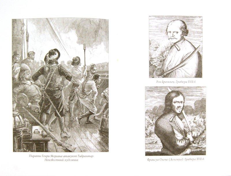 Иллюстрация 1 из 16 для Знаменитые морские разбойники. От викингов до пиратов - Рудольф Баландин | Лабиринт - книги. Источник: Лабиринт