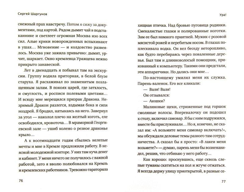 Иллюстрация 1 из 6 для УРА! - Сергей Шаргунов | Лабиринт - книги. Источник: Лабиринт