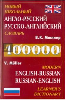Новый англо-русский, русско-английский словарь. Около 100 000 слов и словосочетаний