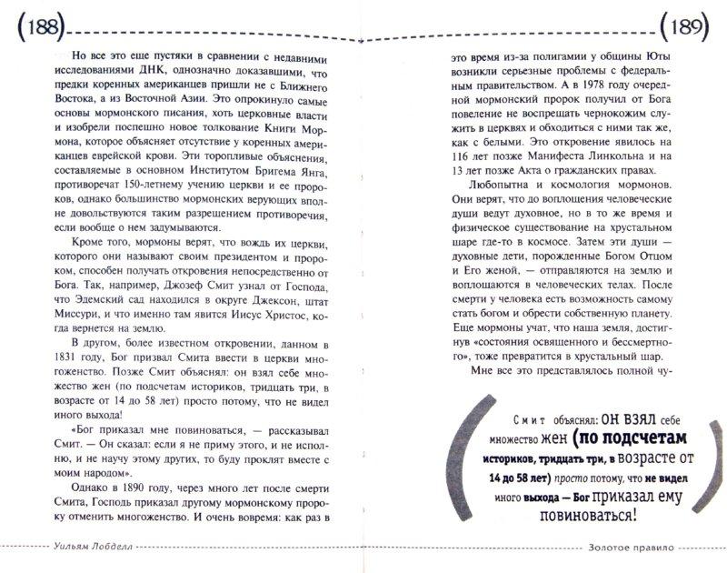 Иллюстрация 1 из 7 для Теряя веру: Как я утратил веру, делая репортажи о религиозной жизни - Уильям Лобделл   Лабиринт - книги. Источник: Лабиринт
