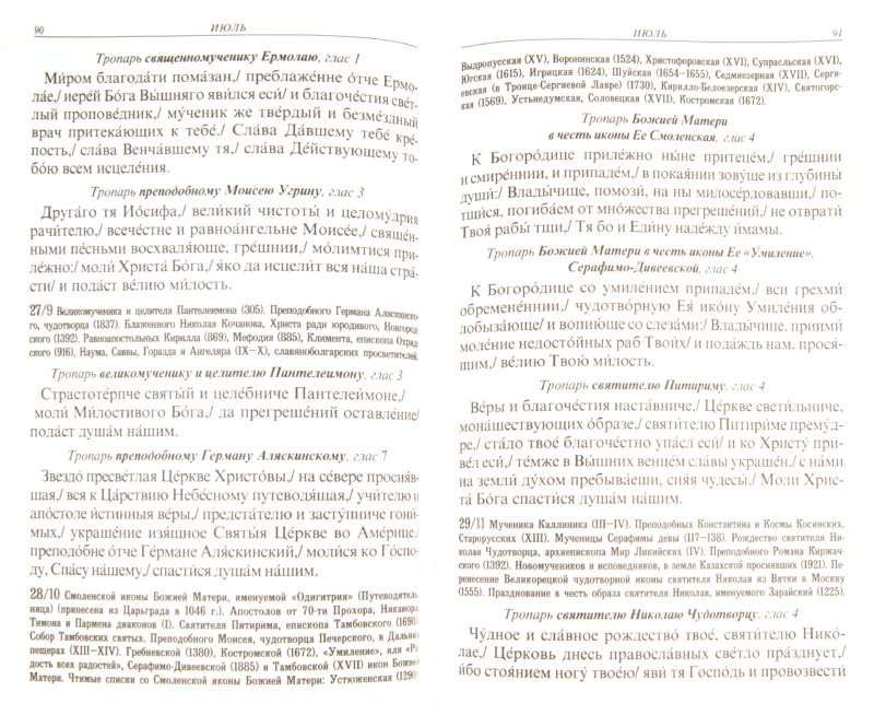 Иллюстрация 1 из 9 для Тропари на каждый день года | Лабиринт - книги. Источник: Лабиринт