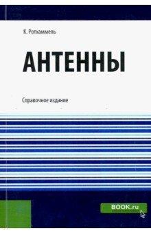 Антенны (репринт)