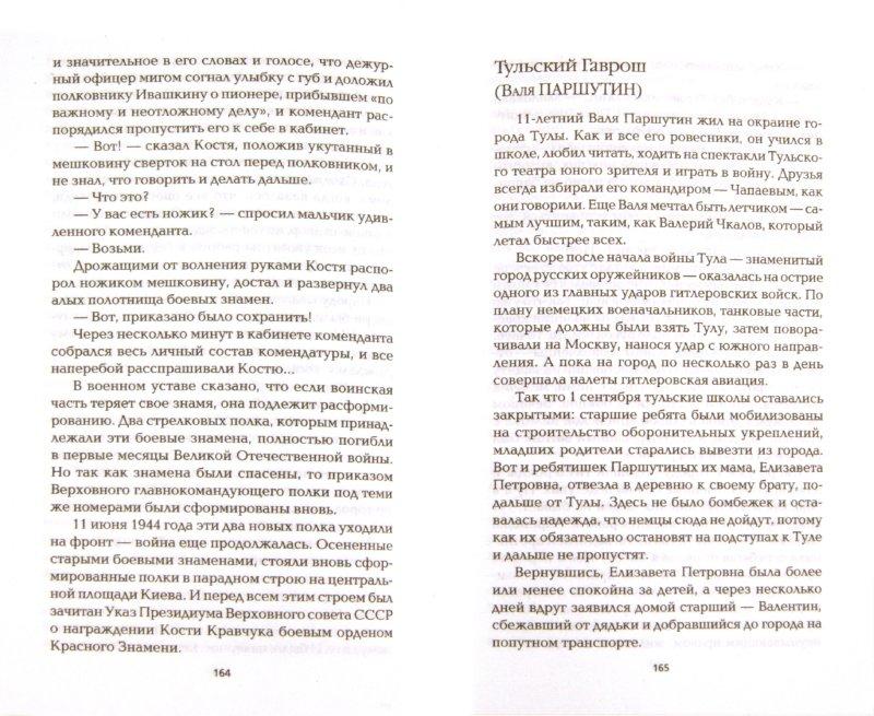 Иллюстрация 1 из 43 для Юные герои Отечества - Александр Бондаренко | Лабиринт - книги. Источник: Лабиринт