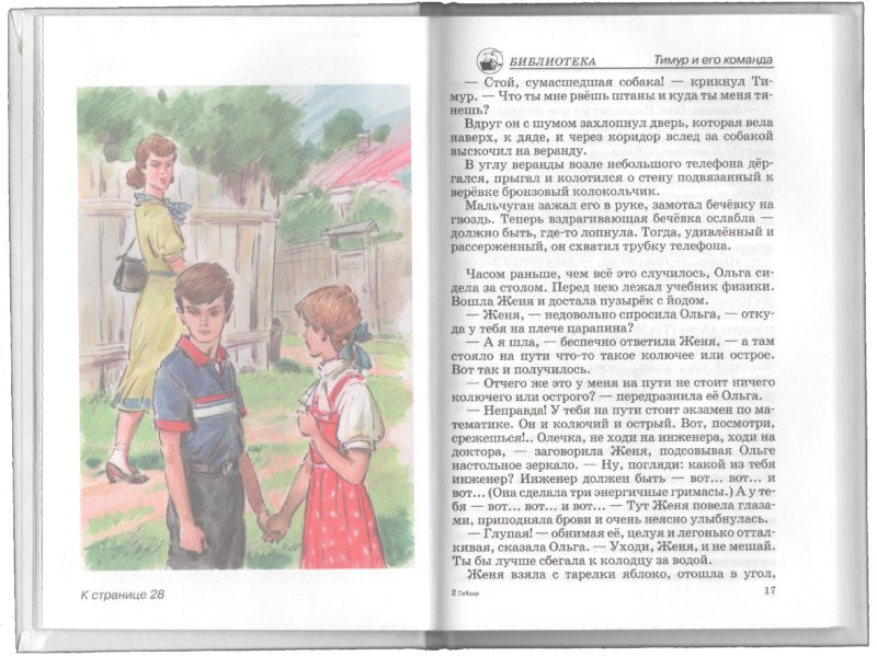 Иллюстрация 1 из 10 для Тимур и его команда - Аркадий Гайдар | Лабиринт - книги. Источник: Лабиринт