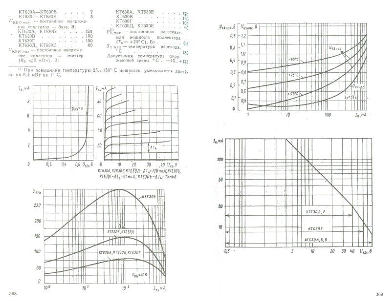 Иллюстрация 1 из 13 для Транзисторы для аппаратуры широкого применения (репринт) - Брежнева, Гантман, Коровин | Лабиринт - книги. Источник: Лабиринт