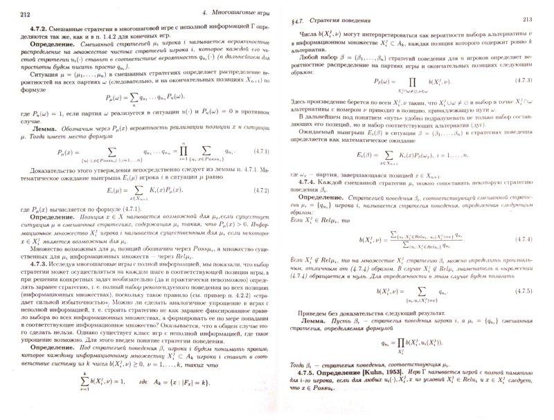 Иллюстрация 1 из 7 для Теория игр: учебник - Петросян, Зенкевич, Шевкопляс   Лабиринт - книги. Источник: Лабиринт