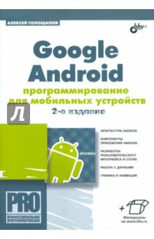 Google Android: программирование для мобильных устройствПрограммирование<br>Рассмотрена разработка программ для мобильных устройств под управлением операционной системы Google Android. Приведены базовые сведения о платформе Android. Описано программное обеспечение, необходимое для разработки Android-приложений. Рассмотрены основные компоненты приложений, использование <br>базовых виджетов и виджетов-списков, создание и вызов уведомлений из приложения, работа с файлами, способы хранения и обработки данных, создание служб в Android и др. Показано использование графических ресурсов и создание анимации в приложениях с использованием возможностей Android SDK. Во втором издании книги описаны новые возможности последних версий Android SDK. На сайте издательства приведены рассматриваемые в книге примеры приложений.<br>2-е издание, переработанное и дополненное.<br>