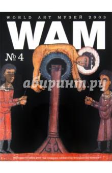 WAM № 4 50-я Венецианская биенналеОтечественные художники<br>Темой четвертого номера стала Венецианская биеннале современного искусства. В 2003 году карусель Венецианского биеннале современного искусства делает свой юбилейный, пятидесятый оборот. Обширная сорокалетняя ретроспектива, вобравшая в себя наиболее значимые холсты мастеров мирового современного искусства, воспринимается как манифест возвращения к визуальной аттрактивности, шаг к зрителю, ранее суггестированному концептуальным искусством и его крайними нон-спектакулярными ответвлениями.<br>