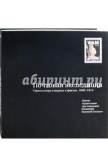 Почтовая экспедиция. Страны мира в марках и фактах № 35/36