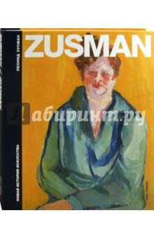 Леонид ЗусманОтечественные художники<br>В издании представлены репродукции работ Л. Зусмана.<br>Картины сопровождаются цитатами из дневников и высказываниями художника.<br>