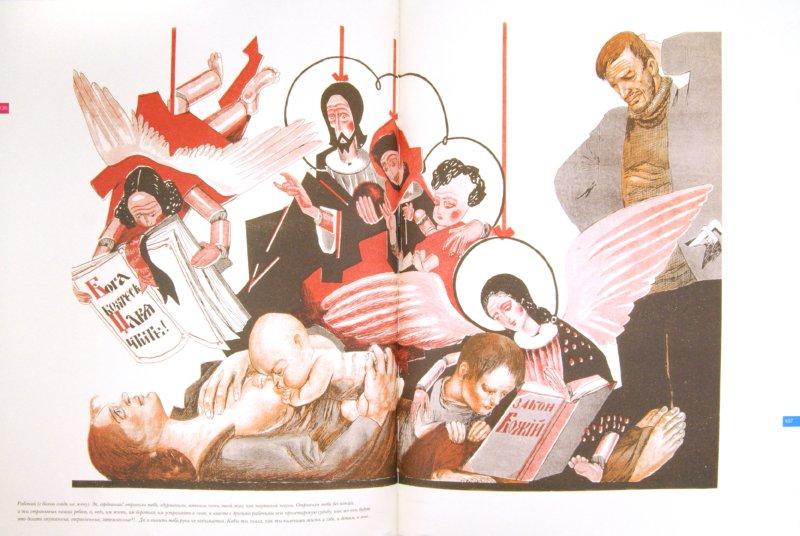 Иллюстрация 1 из 3 для Русская карикатура - Людмила Медведева | Лабиринт - книги. Источник: Лабиринт