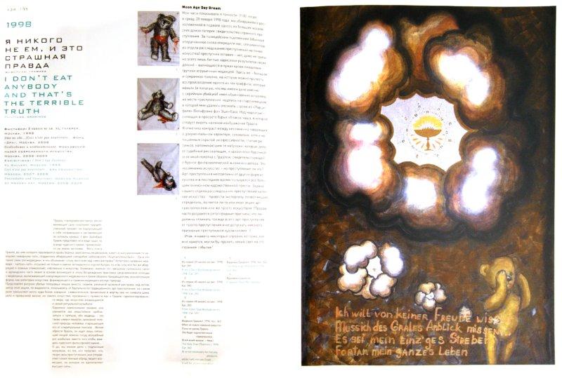 """Иллюстрация 1 из 3 для Шутов """"Бортовой журнал"""" - Шутов, Лазарева   Лабиринт - книги. Источник: Лабиринт"""