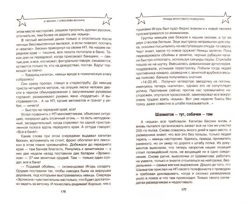 Иллюстрация 1 из 15 для Правда фронтового разведчика: 27 месяцев на передовой - Бескин, Алексеева-Бескина   Лабиринт - книги. Источник: Лабиринт