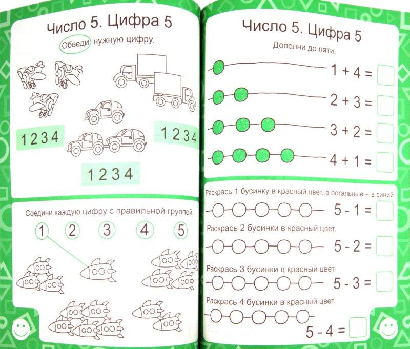 Иллюстрация 1 из 29 для Пониматика. Математика - это легко! 5-6 лет - Елена Ардаширова | Лабиринт - книги. Источник: Лабиринт
