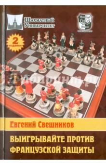 Свешников Евгений Эллионович Выигрывайте против французской защиты