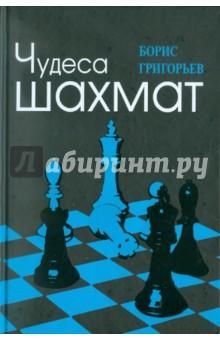 Григорьев Борис Иванович Чудеса шахмат