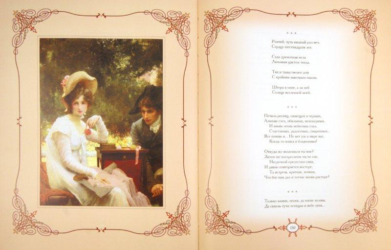 Иллюстрация 1 из 20 для Я вас люблю... - Кожевников, Линдберг | Лабиринт - книги. Источник: Лабиринт