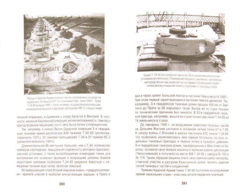 Иллюстрация 1 из 16 для Все танки Второй Мировой - Михаил Барятинский | Лабиринт - книги. Источник: Лабиринт