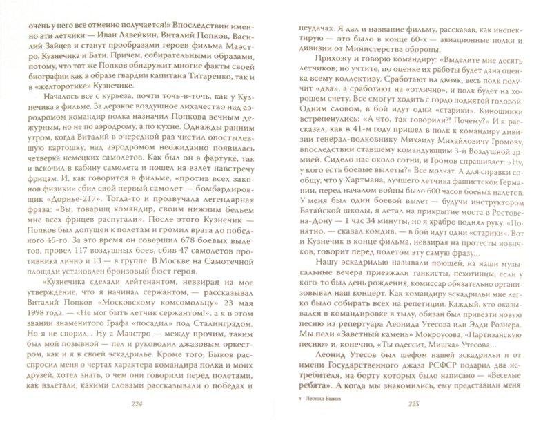 Иллюстрация 1 из 11 для Леонид Быков. Аты-баты... - Наталья Тендора | Лабиринт - книги. Источник: Лабиринт