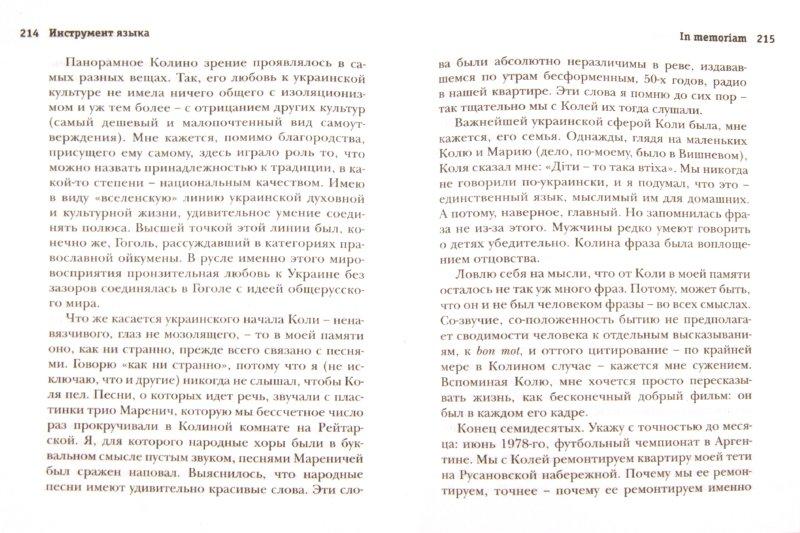 Иллюстрация 1 из 7 для Инструмент языка. О людях и словах - Евгений Водолазкин | Лабиринт - книги. Источник: Лабиринт