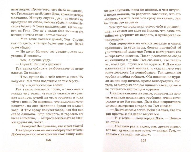 Иллюстрация 1 из 6 для Приключения Тома Сойера - Марк Твен   Лабиринт - книги. Источник: Лабиринт