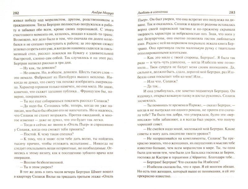 Иллюстрация 1 из 14 для Для фортепиано соло - Андре Моруа   Лабиринт - книги. Источник: Лабиринт