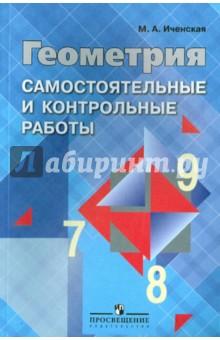 Контрольные Работы Геометрия 11 Класс Атанасян скачать