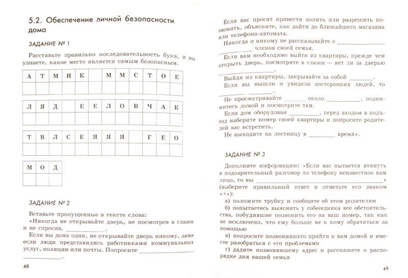 Тематическое Планирование 6 Класс Кузовлев Фгос