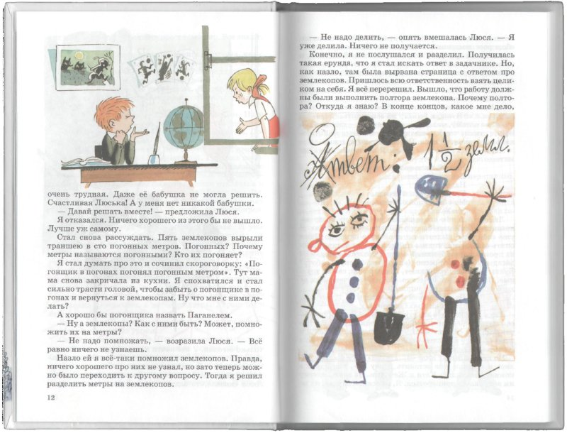 Иллюстрация 1 из 15 для В стране невыученных уроков - Лия Гераскина | Лабиринт - книги. Источник: Лабиринт