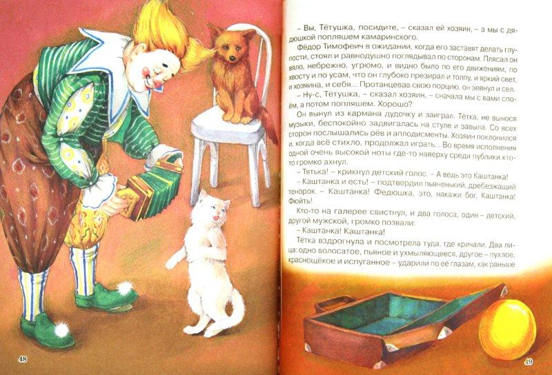 Иллюстрация 1 из 32 для Каштанка и другие рассказы - Антон Чехов   Лабиринт - книги. Источник: Лабиринт