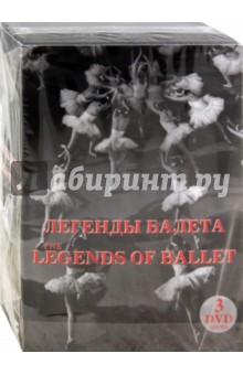 Легенды балета. Подарочное издание (3DVD) ТЕН-Видео