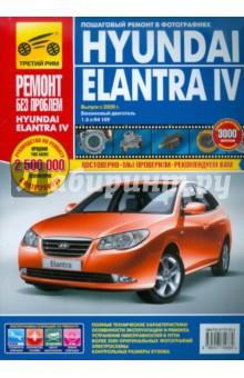 Hyundai Elantra IV выпуск с 2006 г. Руководство по эксплуатации, техническому обслуживанию и ремонтуЗарубежные автомобили<br>Владельцам автомобилей марки HYUNDAI определенно повезло, ведь эти машины отличаются не только демократичной стоимостью и элегантным внешним видом, но и высоким уровнем выносливости. Правда, чтобы любимая машина не подвела своего хозяина в самый ответственный момент, ему необходимо иметь представление о том, как грамотно эксплуатировать свой автотранспорт и осуществлять его техническое обслуживание. Тогда не нужно будет то и дело тратиться на дорогой ремонт, а сэкономленные деньги гораздо приятнее вложить в тюнинг своего четырехколесного друга. <br>Известное своей качественной автолитературой издательство Третий Рим выпустило очередную новинку, которая очень скоро станет настольной книгой всех заботливых автолюбителей, а также работников автосервисов и СТО. Это полное руководство по ремонту HYUNDAI ELANTRA HD с 2006 года выпуска, работающих на бензине (двигатель G4FC объемом 1,6 литра). Также в мануале приведены важные данные о том, как правильно пользоваться машиной и своевременно осуществлять техническое обслуживание авто.<br>По традиции, первый раздел книги содержит самую главную информацию о том, какова внешняя и внутренняя конструкция автомобиля, что из себя представляют и как функционируют основные агрегаты, узлы и системы машины. Также на страницах мануала приведена развернутая инструкция по эксплуатации HYUNDAI ELANTRA HD, которая, безусловно, будет полезна автомобилисту любого уровня подготовки. Данное пособие вышло в серии под названием Ремонт без проблем, и действительно, думается, что никаких затруднений с осуществлением приведенных в мануале рекомендаций по диагностике и починке автомобиля у водителя возникнуть не должно. Этому есть несколько причин. Во-первых, это высокий профессионализм авторов, которым удалось на доступном уровне изложить даже весьма сложные моменты, связанные с ремонтом машины. Все процедуры по устранению тех 