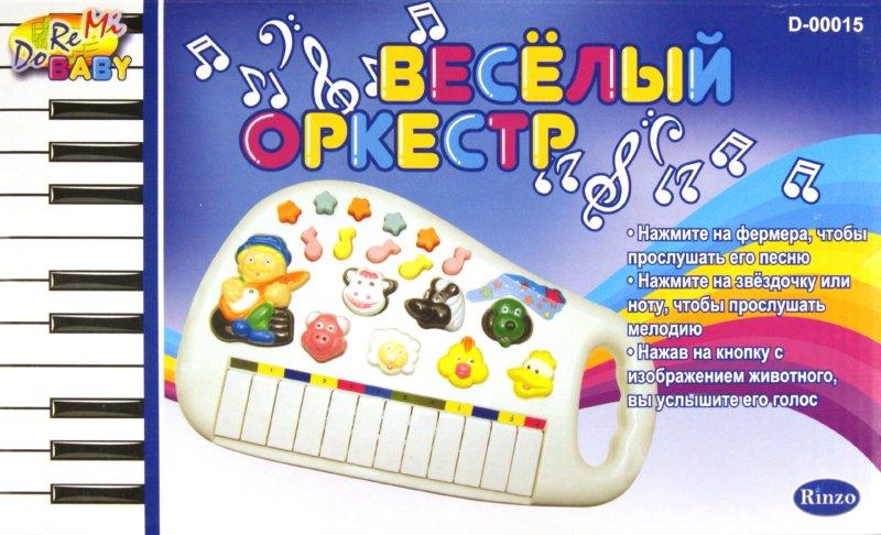 """Иллюстрация 1 из 9 для Пианино """"Веселый оркестр"""" (D-00015)   Лабиринт - игрушки. Источник: Лабиринт"""