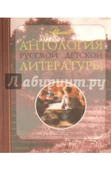 Антология русской детской литературы. В 6 томах. Том 1