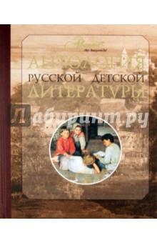 Антология русской детской литературы. В 6 томах. Том 3