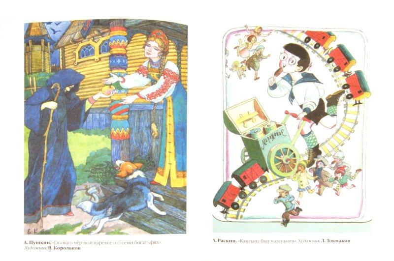 Иллюстрация 1 из 12 для Антология русской детской литературы. В 6 томах. Том 5   Лабиринт - книги. Источник: Лабиринт