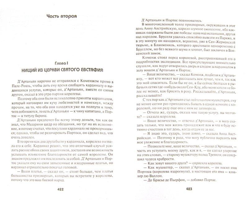 Иллюстрация 1 из 4 для Двадцать лет спустя - Александр Дюма | Лабиринт - книги. Источник: Лабиринт