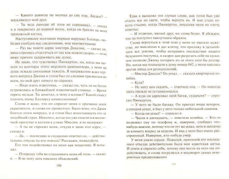 Иллюстрация 1 из 25 для Потерпевшие кораблекрушение - Роберт Стивенсон | Лабиринт - книги. Источник: Лабиринт